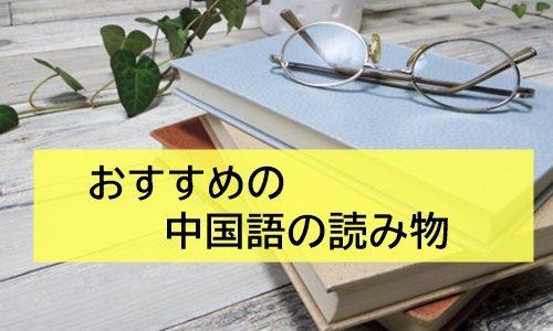 中国語の読み物で楽しみながら語彙力&読解力UP!