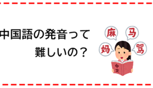 中国語の発音って難しい?独学だと無理??