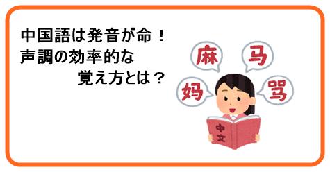 【中国語】声調の効率的な覚え方|正しい発音を身につけよう!