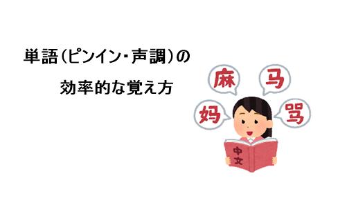 中国語のピンインと声調は発音とセットで!実用的で効率の良い覚え方