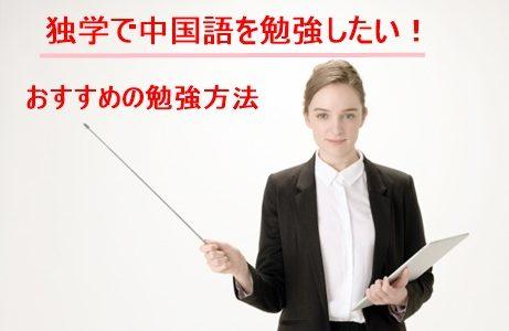 中国語を独学で!何から始めるべき?効率のよい勉強の進め方