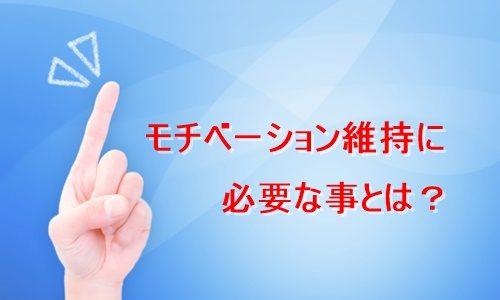 中国語学習のモチベーション維持に!すぐできる2つの方法